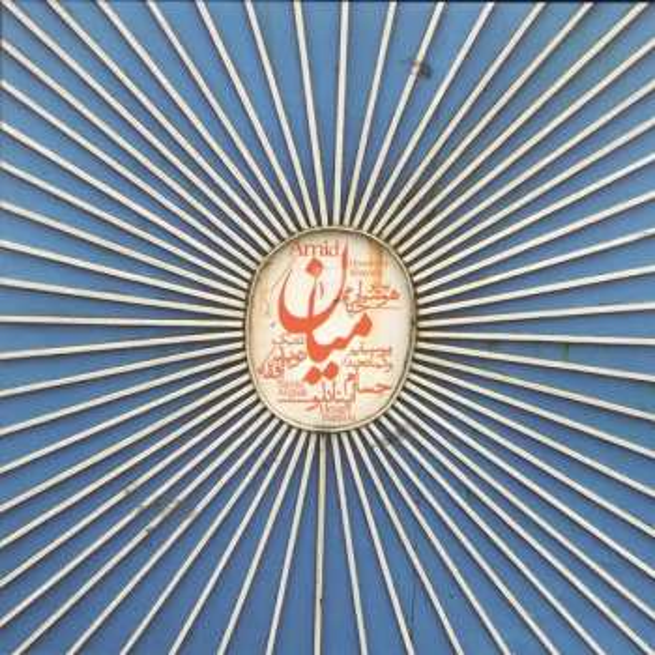 آلبوم موسیقی میان اثر حسام اینانلو