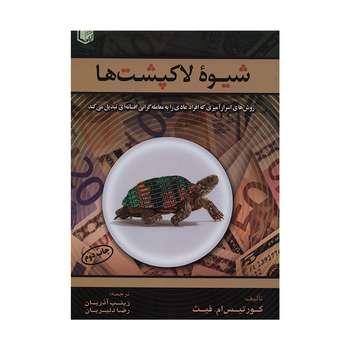 کتاب شیوه لاکپشت ها روش های اسرارآمیزی که افراد عادی را به معامله گرانی افسانه ای تبدیل می کند اثر کورتیس ام فیث انتشارات آراد کتاب