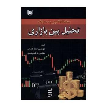 کتاب معامله گری به سبک تحلیل بین بازاری اثر مهندس حامد کامرانی و مهندس فاطمه رئیسی انتشارات آراد کتاب