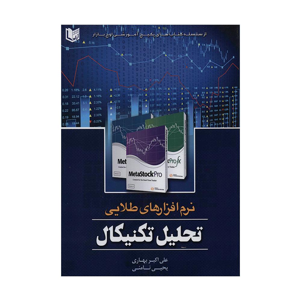 خرید                      کتاب نرم افزارهای طلایی تحلیل تکنیکال اثر علی اکبر بهاری و یحیی نامنی انتشارات آراد کتاب