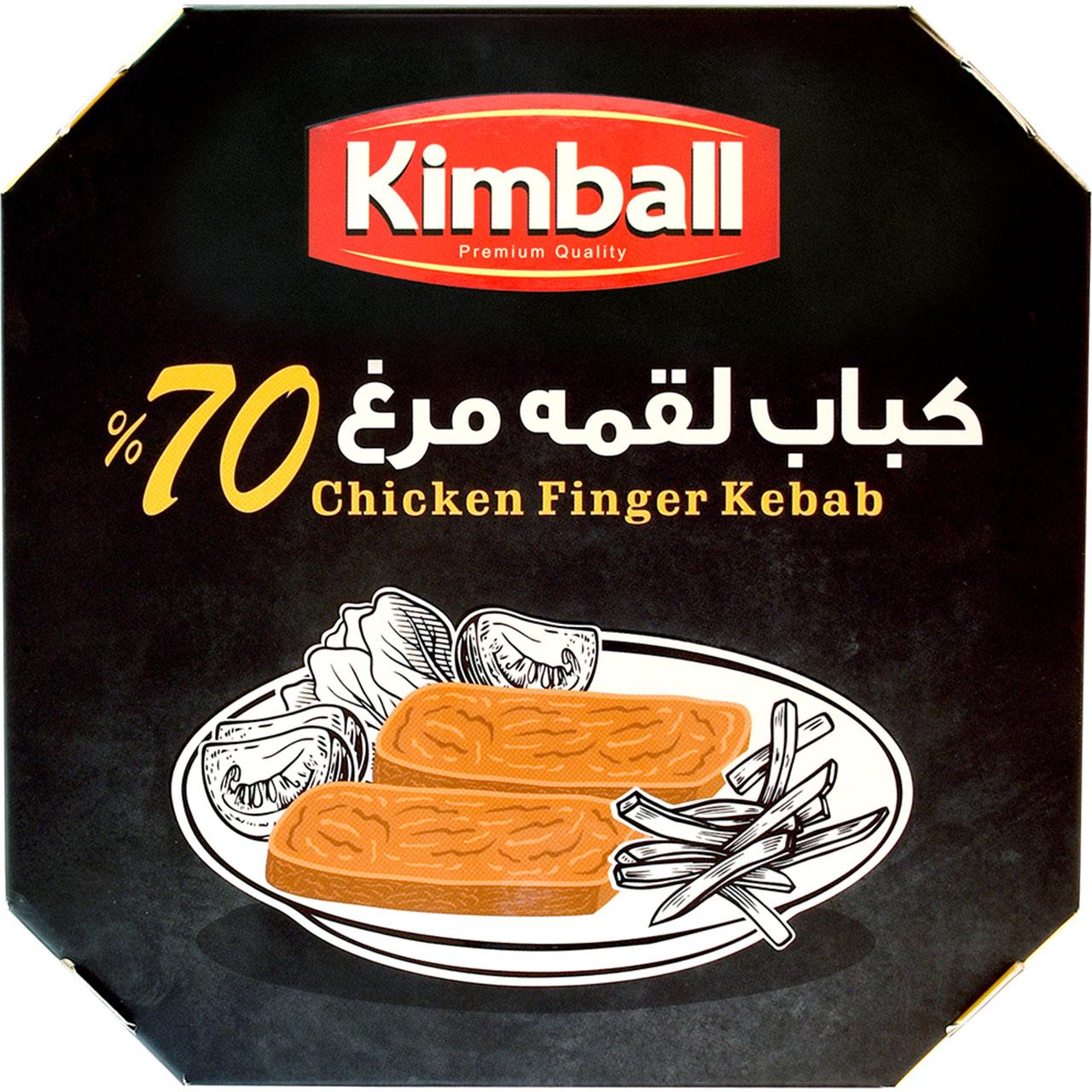 کباب لقمه 70 درصد گوشت مرغ کیمبال - 500 گرم