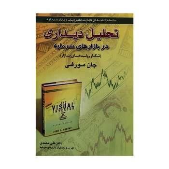 کتاب تحلیل دیداری در بازارهای سرمایه اثر جان مورفی انتشارات آراد کتاب