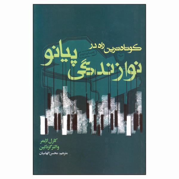 کتاب کوتاه ترین راه در نوازندگی پیانو اثر کارل لایمر و والتر گزه کین انتشارات سوره مهر