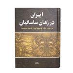 کتاب ایران در زمان ساسانیان اثر پروفسور آرتور کریستین سن نشر نگاه