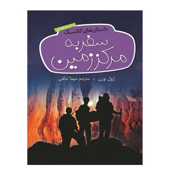 خرید                      کتاب داستان های کلاسیک سفر به مرکز زمین اثر ژول ورن  انتشارات شهر قصه