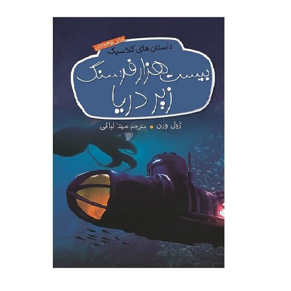 کتاب داستان های کلاسیک بیست هزار فرسنگ زیر دریا اثر ژول ورن  انتشارات شهر قصه