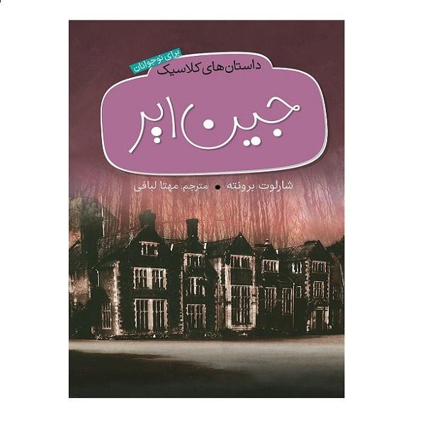 کتاب داستان های کلاسیک جین ایر اثر شارلوت برونته  انتشارات شهر قصه
