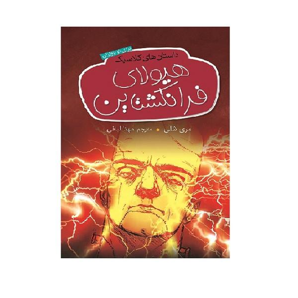 کتاب داستان های کلاسیک هیولای فرانکشتاین اثر مری شلی   انتشارات شهر قصه