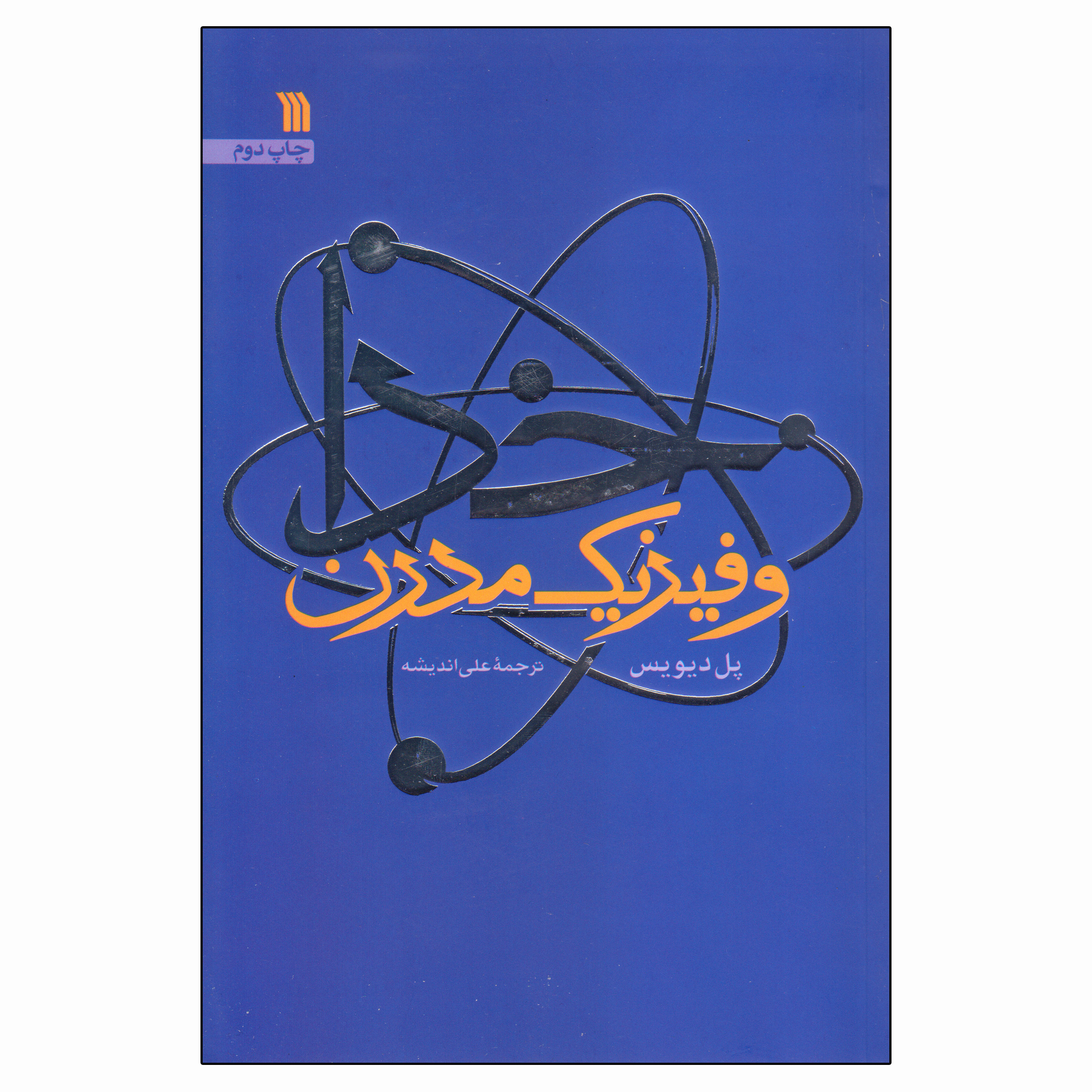 خرید                      کتاب خدا و فیزیک مدرن اثر پل دیویس انتشارات سروش