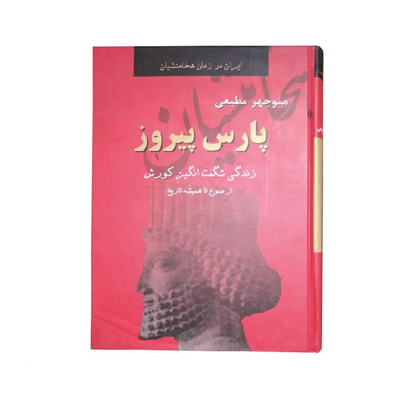 کتاب پارس پیروز  اثر منوچهر مطیعی انتشارات سمیر