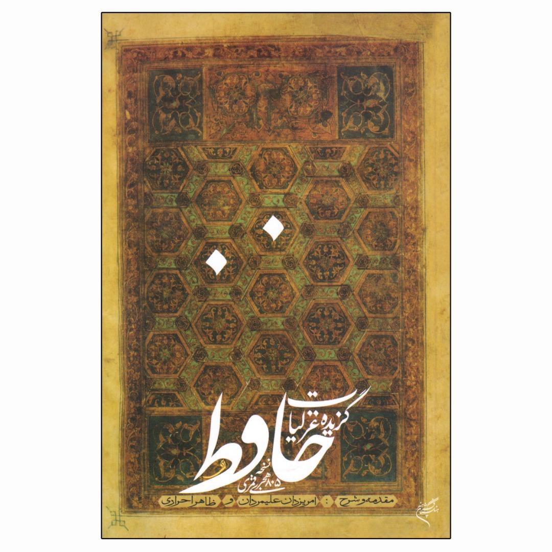 کتاب گزیده غزلیات حافظ نشر فرهنگستان هنر