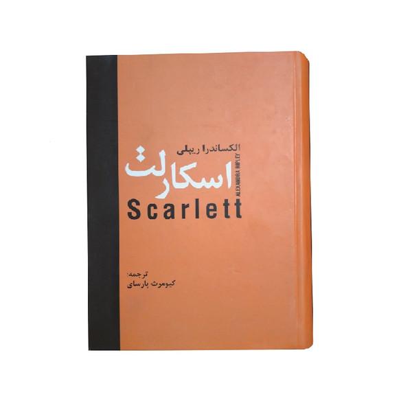 کتاب اسکارلت اثر الکساندرا ریپلی انتشارات دبیر