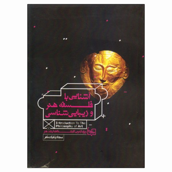 کتاب آشنایی با فلسفه هنر و زیبایی شناسی اثر سجاد باغبان ماهر انتشارات ستوده
