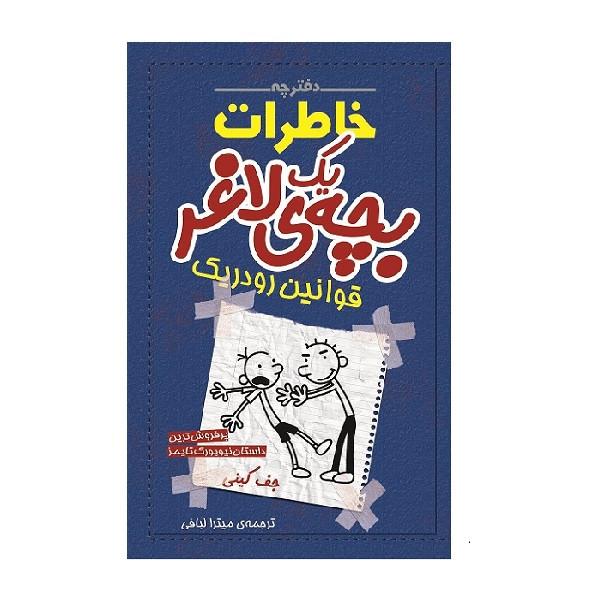 کتاب دفترچه خاطرات یک بچه لاغر قانون های رودریک اثر جف کینی انتشارات شهر قصه
