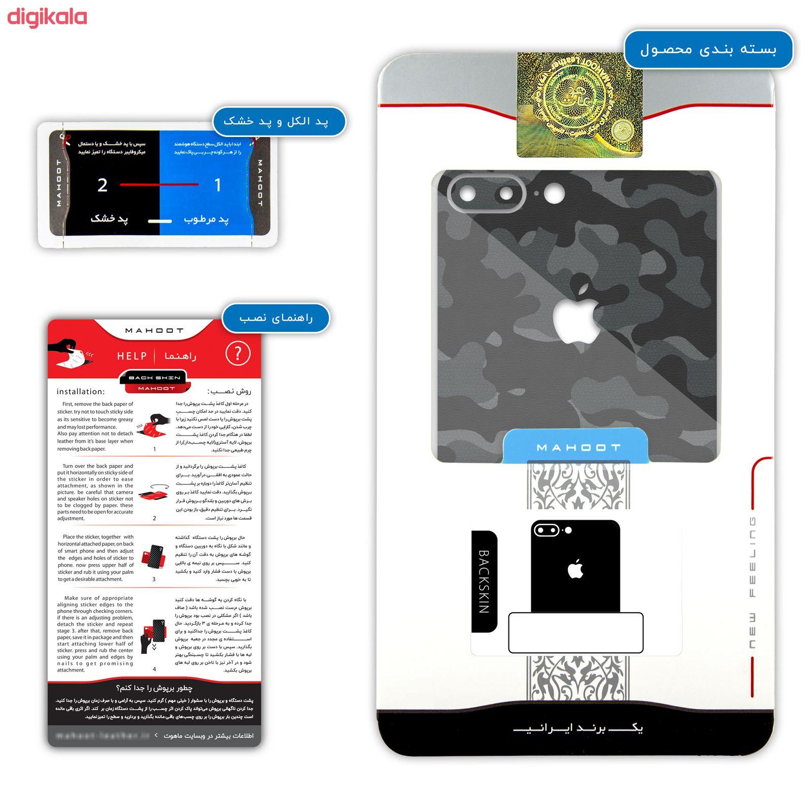 برچسب پوششی ماهوت مدل Night-Army مناسب برای گوشی موبایل اپل iPhone 7 Plus main 1 2