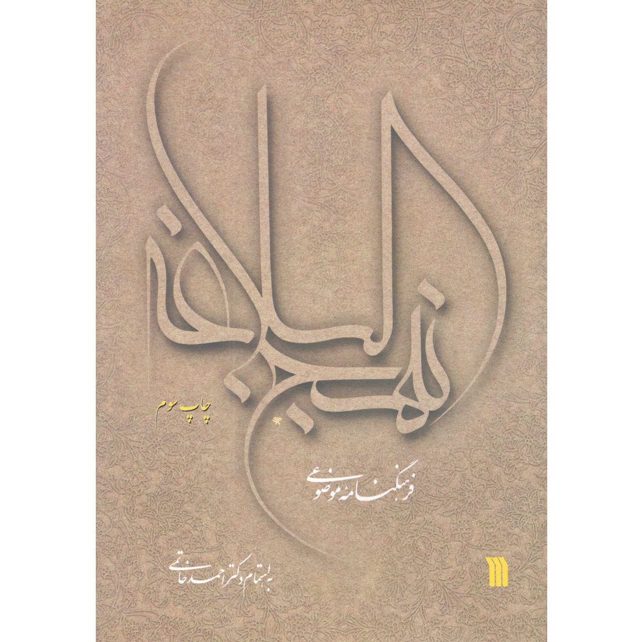 خرید                      کتاب فرهنگنامه موضوعی نهج البلاغه اثر دکتر احمد خاتمی انتشارات سروش