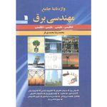 کتاب واژه نامه جامع مهندسی برق اثر محمدرضا محمدی فر انتشارات سروش