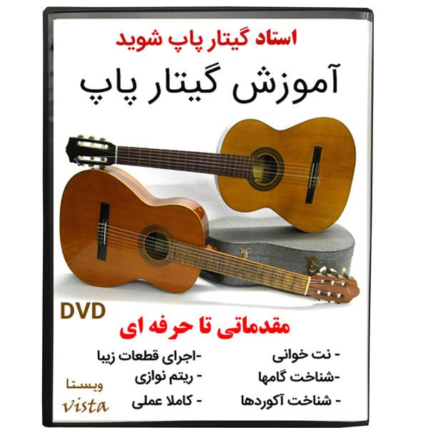 نرم افزار آموزش گیتار پاپ نشر ویستا