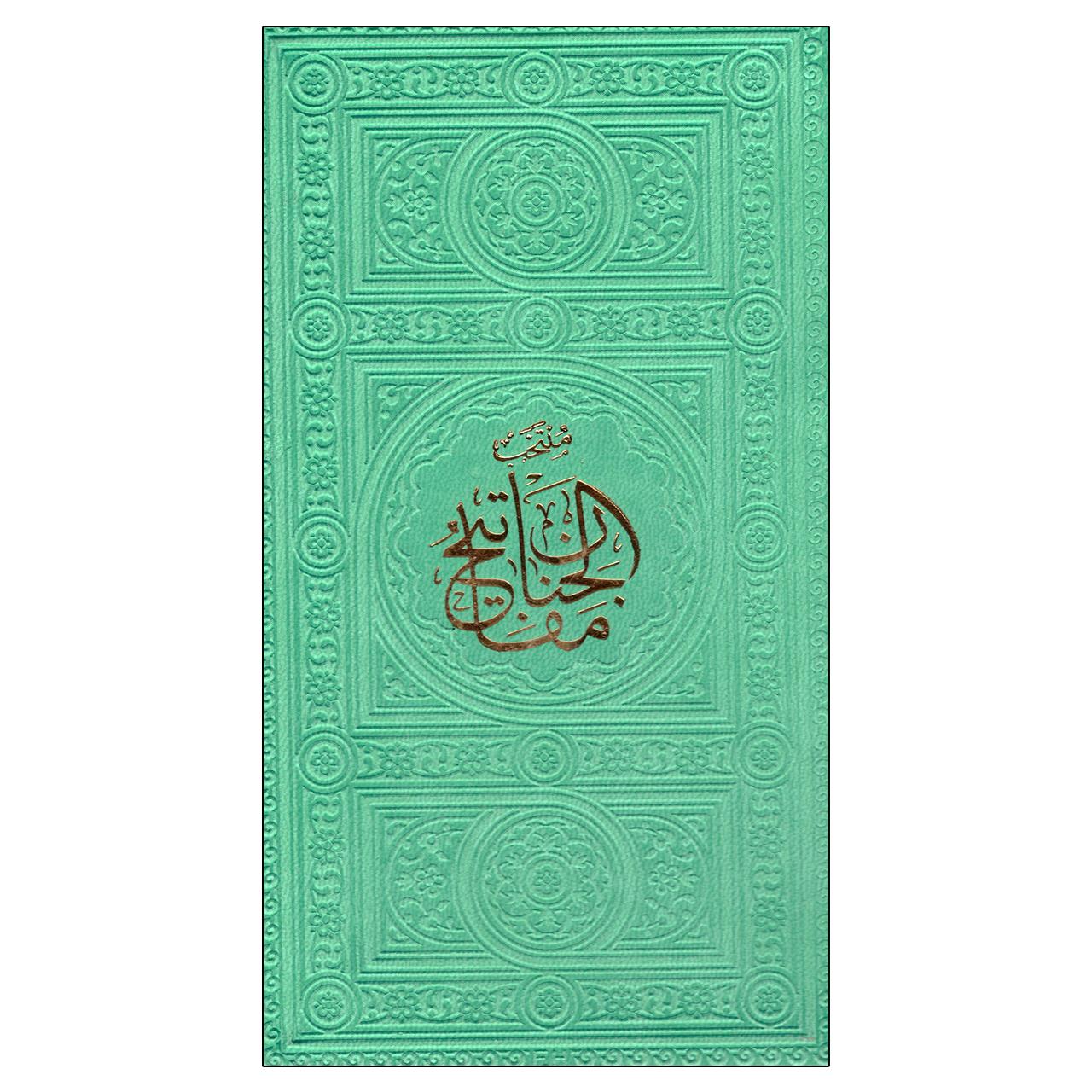 کتاب مفاتیح الجنان اثر شیخ عباس قمی انتشارات پیام عدالت