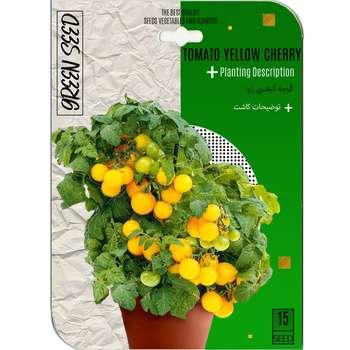 بذر گوجه گیلاسی زرد گرین سید کد 15