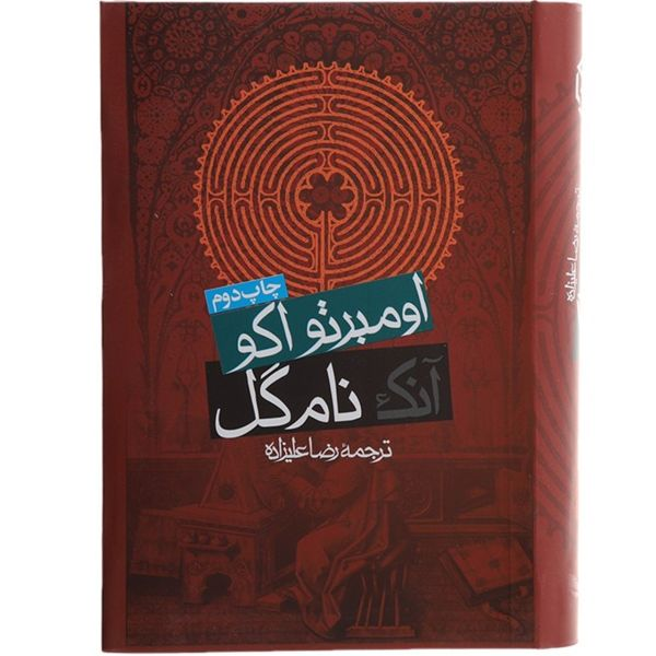کتاب آنک نام گل اثر اومبرتو اکو