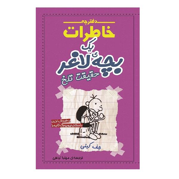 کتاب دفترچه خاطرات یک بچه لاغر حقیقت تلخ اثر جف کینی انتشارات شهرقصه