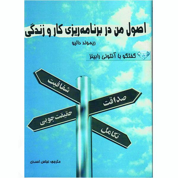 کتاب اصول من در برنامهریزی کار و زندگی اثر ریموند دالیو نشر راوشید