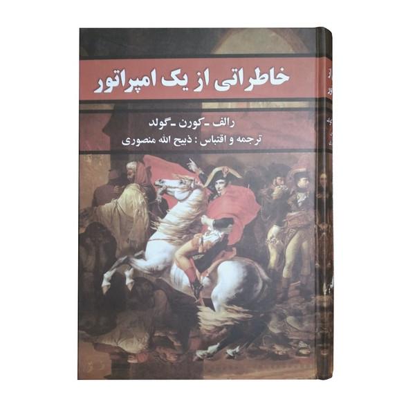 کتاب خاطراتی از یک امپراتور اثر رالف کورن گولد انتشارات نگارستان کتاب
