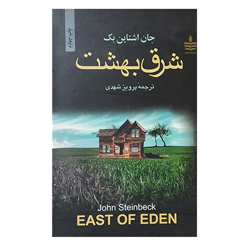 کتاب شرق بهشت اثر جان اشتاین بک نشر به سخن