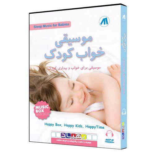 موسیقی بی کلام  خواب کودک بهیاد نشر نیاسا