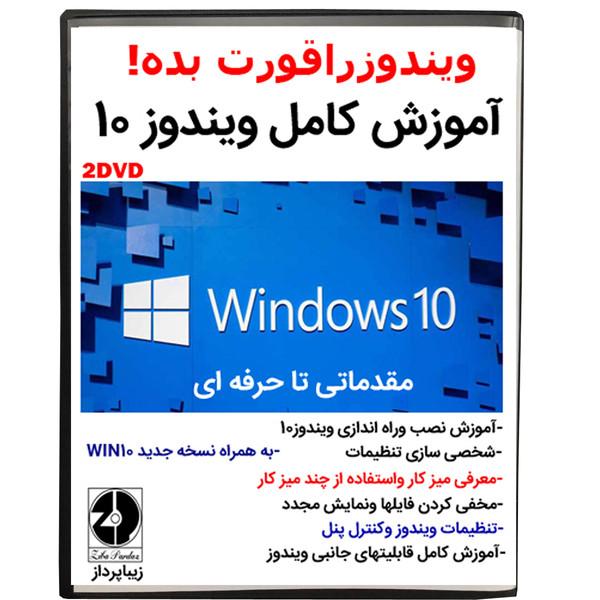 نرم افزار آموزش کامل ویندوز 10 نشرزیباپرداز