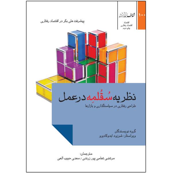 کتاب نظریه سقلمه در عمل اثر جمعی از نویسندگان نشر شفاف