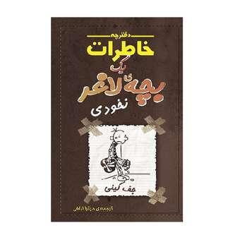 کتاب دفترچه خاطرات یک بچه لاغر نخودی اثر جف کینی انتشارات شهرقصه