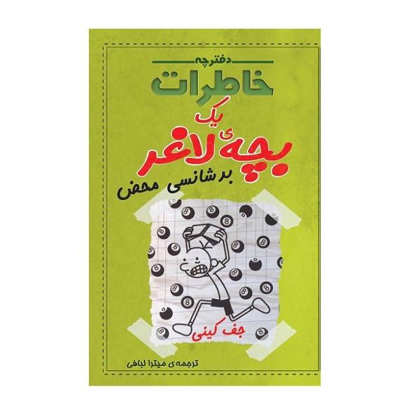 کتاب دفترچه خاطرات یک بچه لاغر بدشانسی محض اثر جف کینی انتشارات شهرقصه