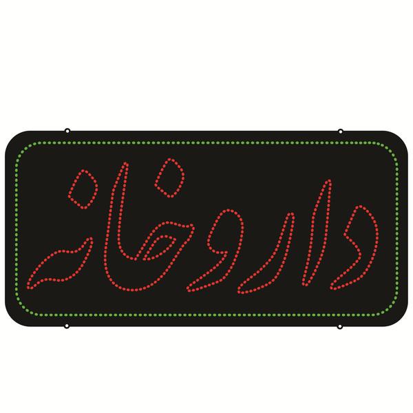 تابلو ال ای دی طرح داروخانه کد ۶۳۷