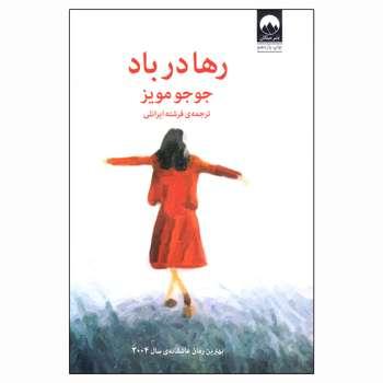 کتاب رها در باد اثر جوجو مویز نشر میلکان