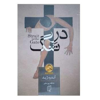 کتاب در تنگ اثر اندره ژید انتشارات باران خرد
