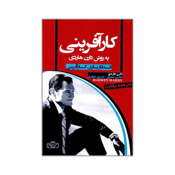 کتاب کارآفرینی به روش دارن هاردی اثر دارن هاردی انتشارات کتیبه پارسی