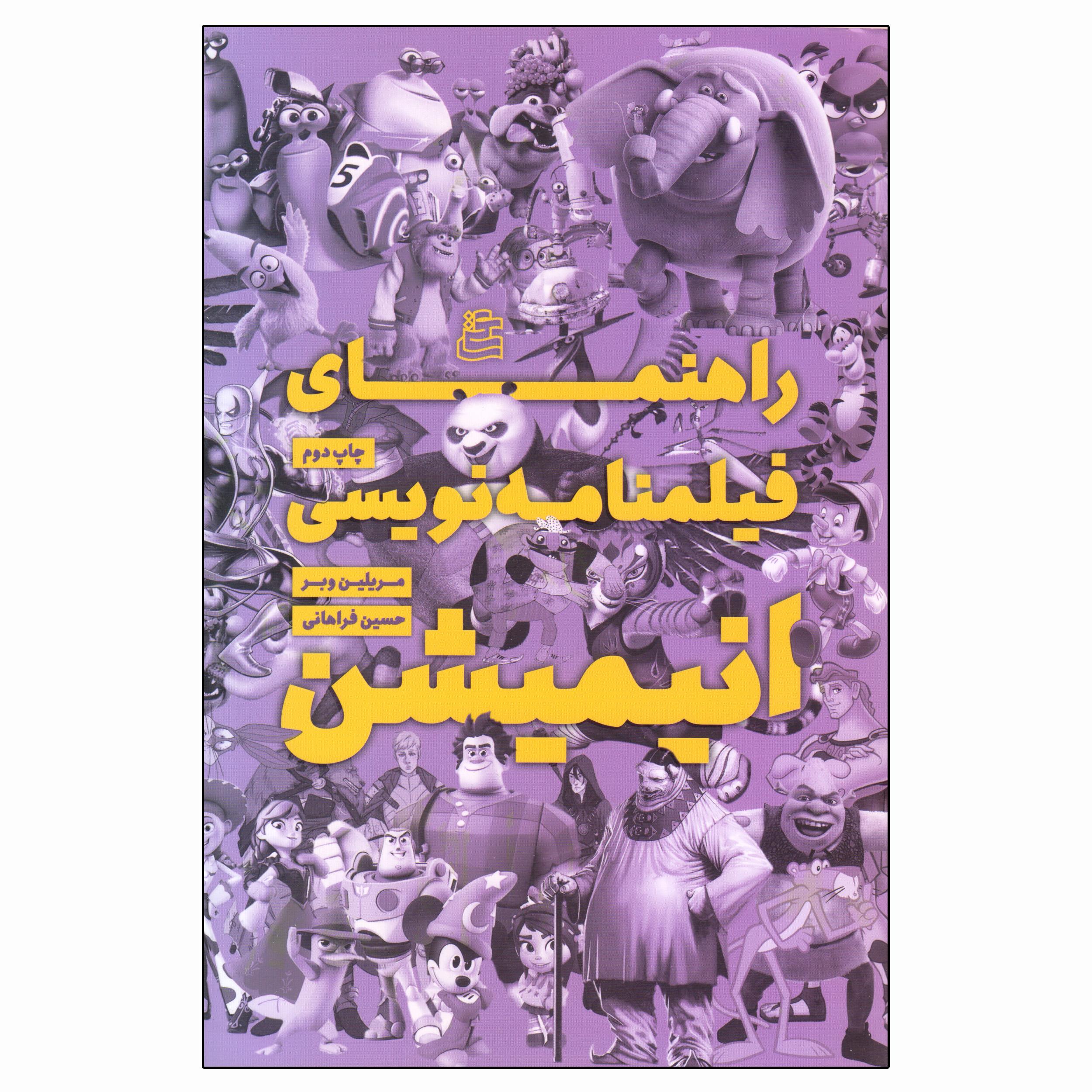 خرید                      کتاب راهنمای فیلمنامه نویسی انیمیشن اثر مریلین وبر انتشارات ساقی