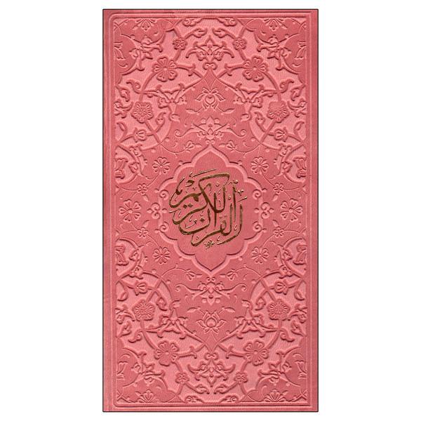 کتاب قرآن کریم ترجمه مهدی الهی قمشه ای نشر پیام مهر عدالت