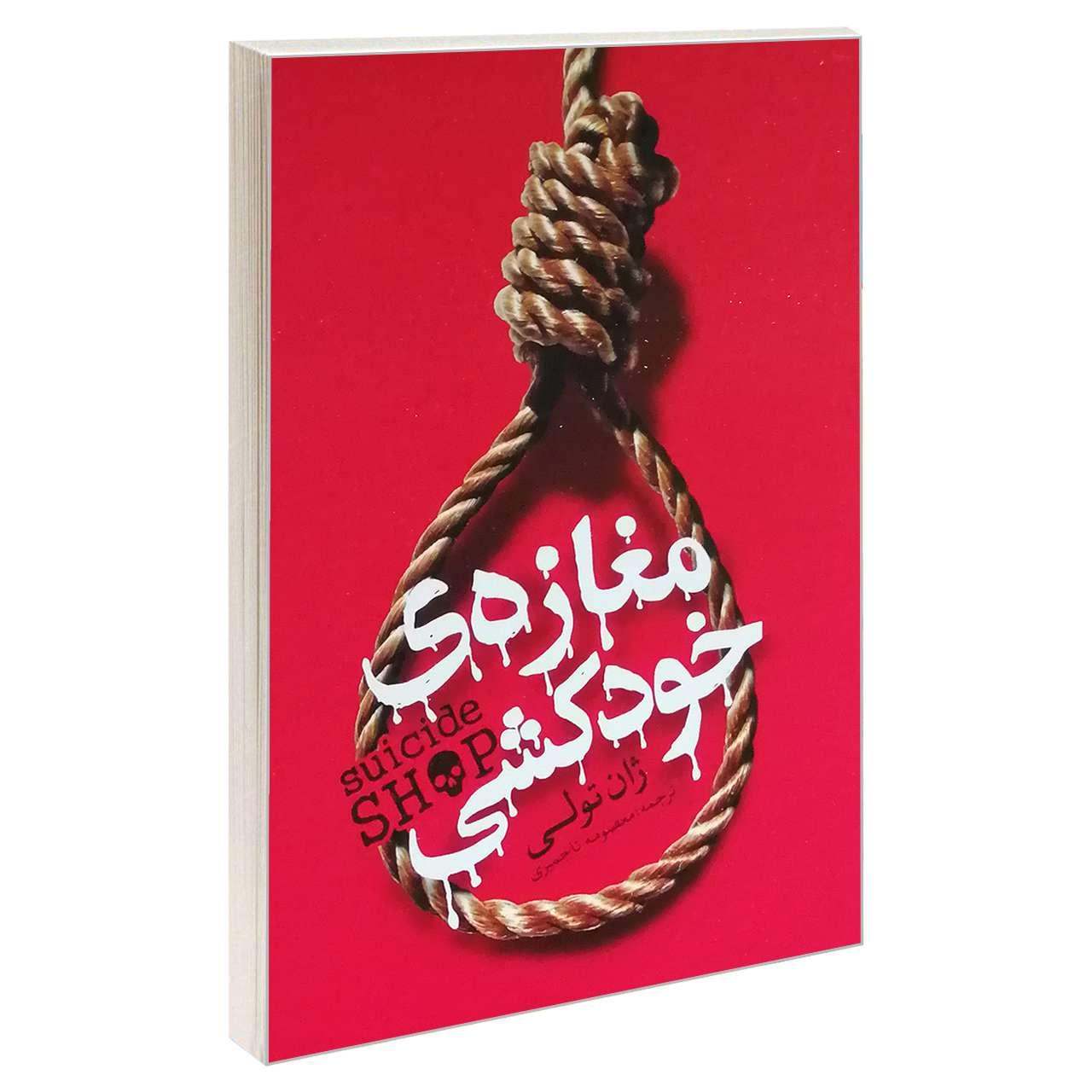 خرید                      کتاب مغازه ی خودکشی اثر ژان تولی انتشارات یوشیتا