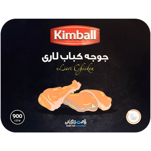 جوجه کباب لاری کیمبال - 900 گرم