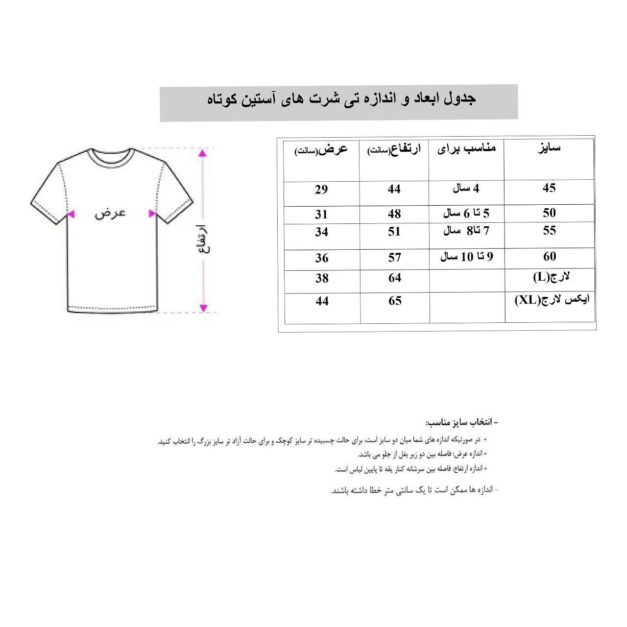 تی شرت پسرانه طرح مومیایی کد 25