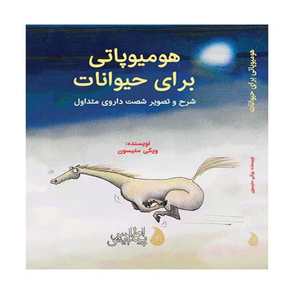 کتاب هومیوپاتی برای حیوانات اثر ویکی متیسون انتشارات اطلس پیدایش
