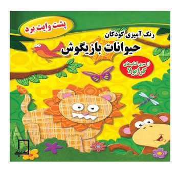 کتاب رنگ آمیزی کودکان حیوانات بازیگوش اثر محمد دسترس انتشارات متن دیگر