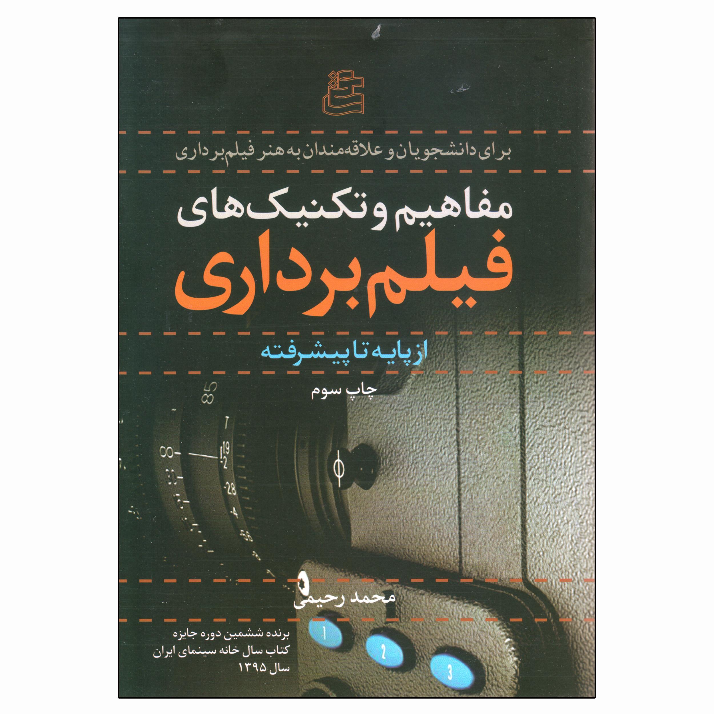 خرید                      کتاب مفاهیم و تکنیک های فیلم برداری از پایه تا پیشرفته اثر محمد رحیمی انتشارات ساقی