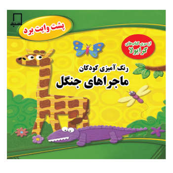 کتاب رنگ آمیزی کودکان ماجراهای جنگل اثر محمد دسترس انتشارات متن دیگر