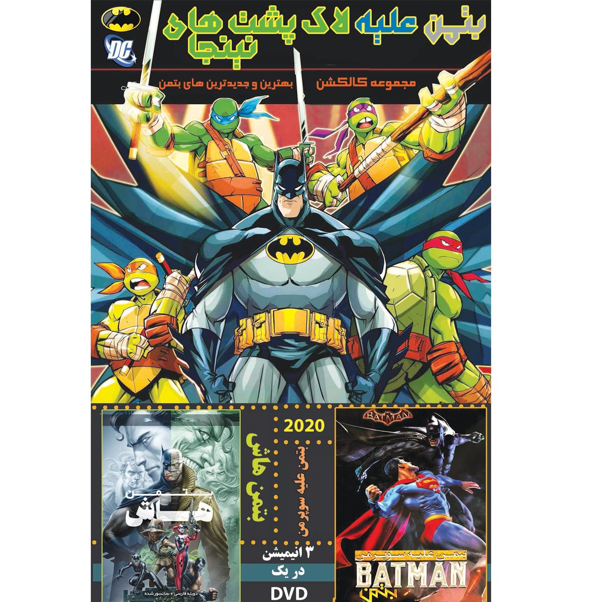 انیمیشن بتمن علیه لاک پشت های نینجا و بتمن هاش و بتمن علیه سوپرمن اثر جاستین کوپلند