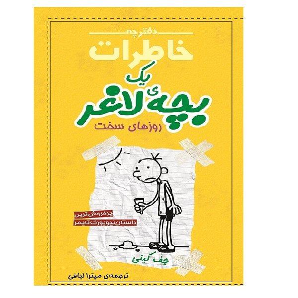 کتاب دفترچه خاطرات یک بچه لاغر روزهای سخت اثر جف کینی انتشارات شهرقصه