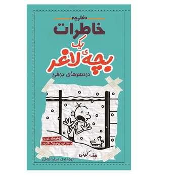 کتاب دفترچه خاطرات یک بچه لاغر دردسرهای برفی اثر جف کینی انتشارات شهرقصه